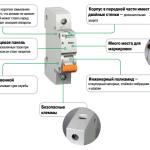 корпусные отличия автоматов защиты