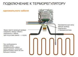 подключение двухжильного нагревательного кабеля