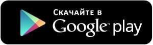 скачать приложение в google play