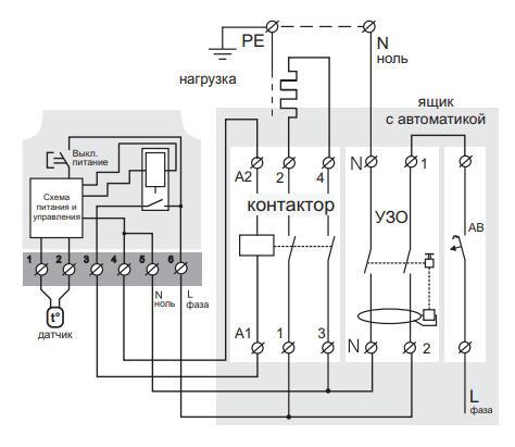 схема подключения теплого пола через контактор