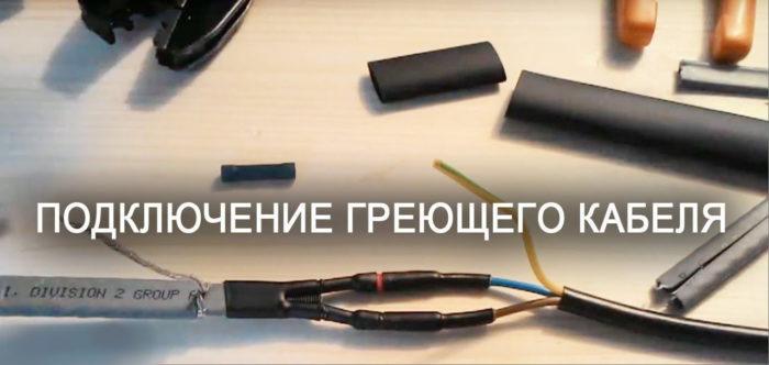подключение саморегулирующегося кабеля