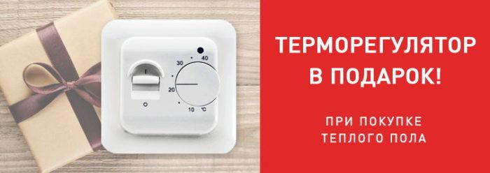 терморегулятор в подарок