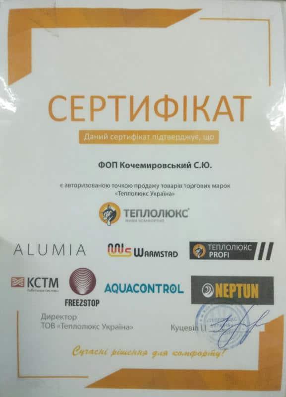 сертификат дилера Теплолюкс Neptun