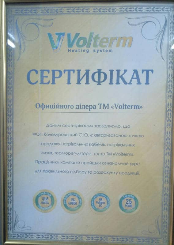 сертификат дилера Volterm