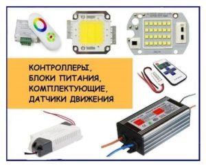 комплектующие для светодиодных лент