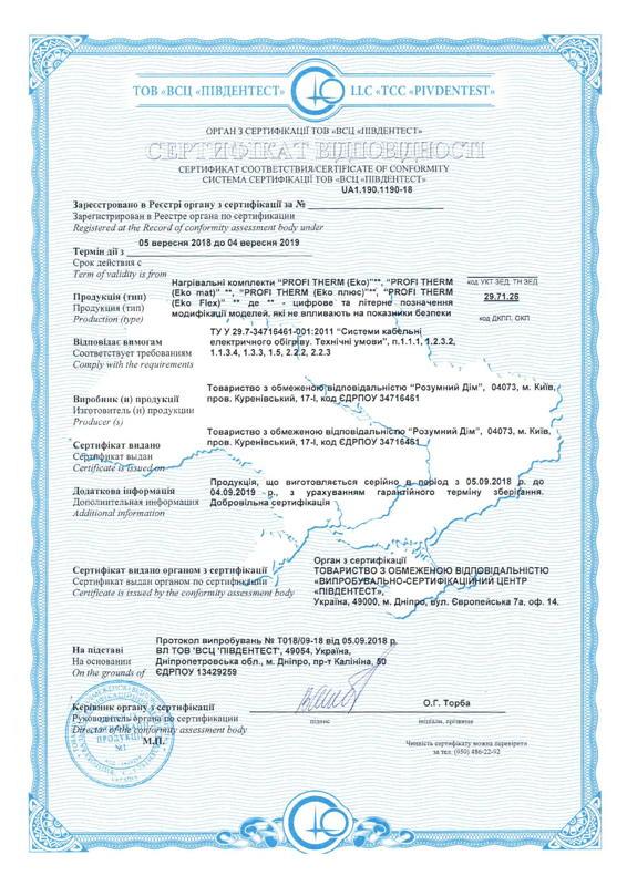 сертификат соответствия теплый пол profitherm eko