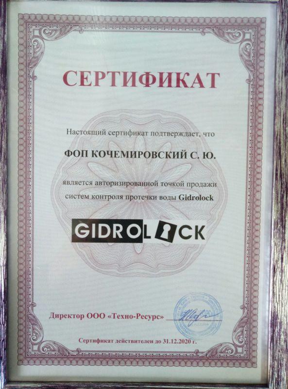 сертификат Гидролок