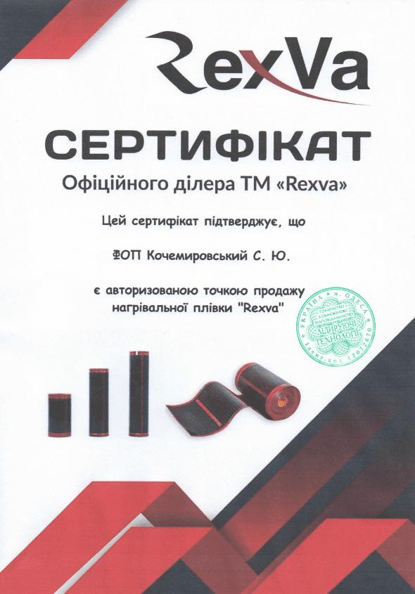 сертификат дилера RexVa