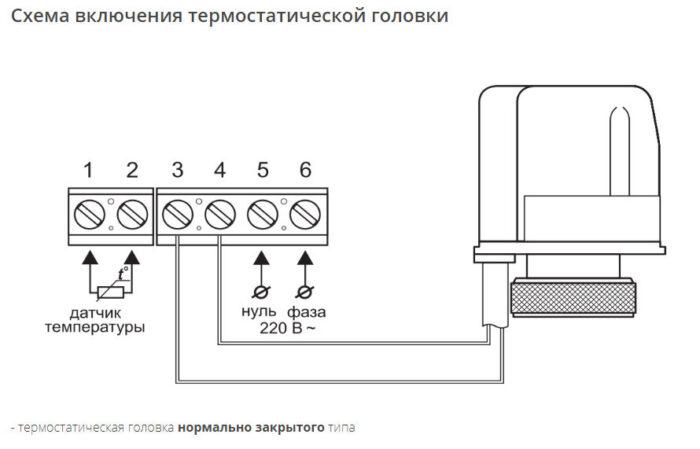 схема подключения термостатической головки к терморегулятору теплого пола