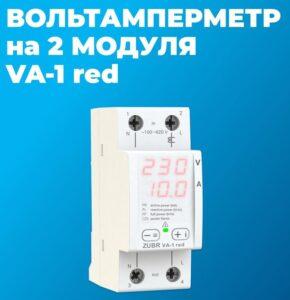 вольтамперметр zubra VA-1 red